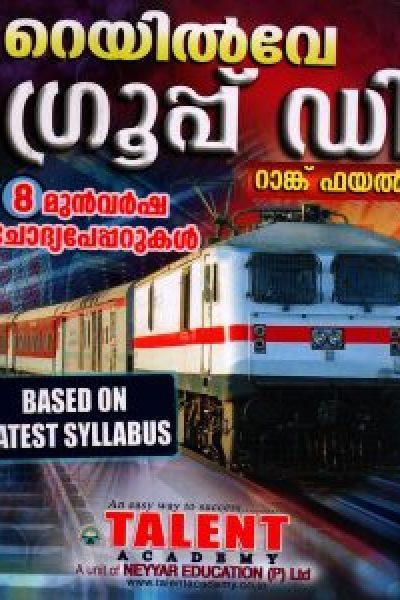 Railway Group D Recruitment 2018, Malayalam