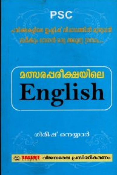 Malsarapareeshayile English