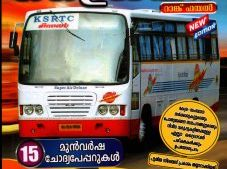 PSC Driver(Malayalam)