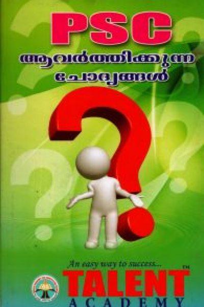 PSC Avarthikunna Chodyangal(malayalam)